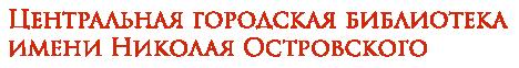 Центральная городская библиотека имени Николая Островского